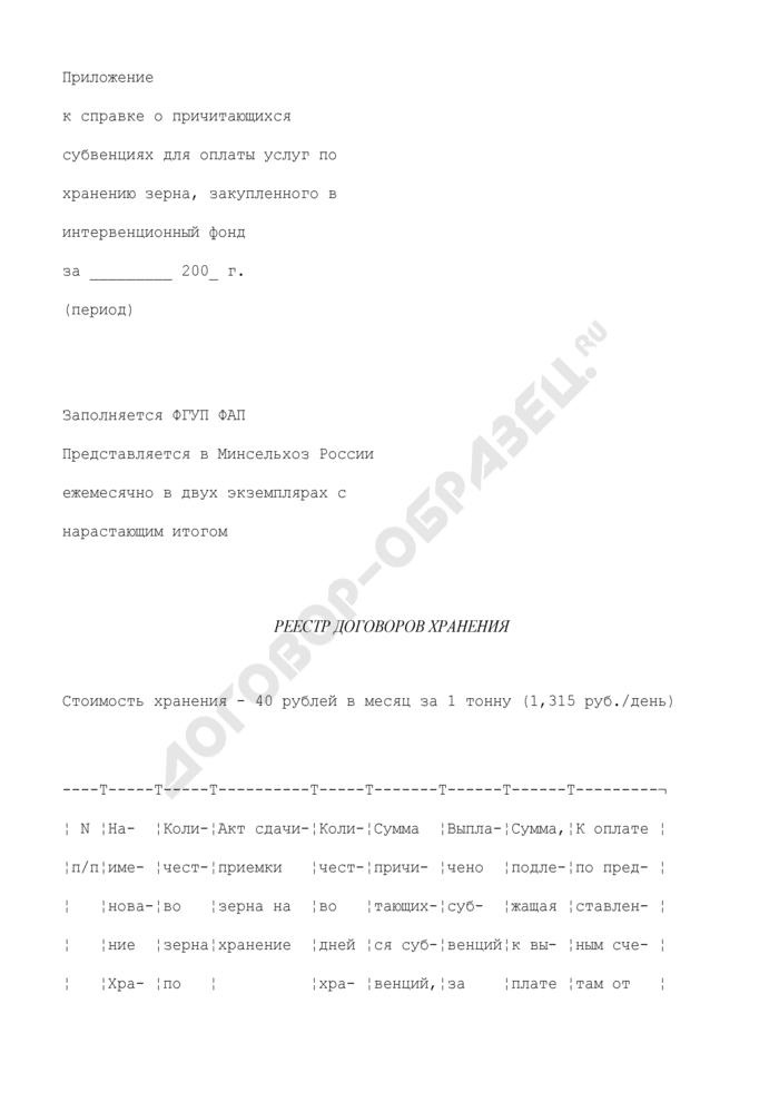 Реестр договоров хранения (приложение к справке о причитающихся субвенциях для оплаты услуг по хранению зерна, закупленного в интервенционный фонд). Страница 1