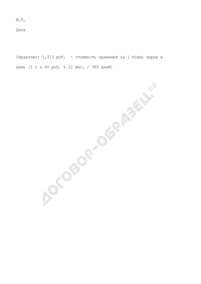 Реестр договоров хранения (приложение к справке о причитающихся субвенциях для оплаты услуг по хранению зерна, закупленного в интервенционный фонд). Страница 3
