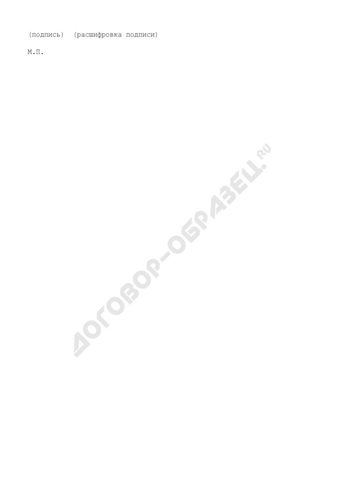 Реестр договоров для начисления денежных сумм по оплате услуг лиц, привлекаемых для выполнения работ по договорам гражданско-правового характера Люберецкого муниципального района Московской области. Страница 3