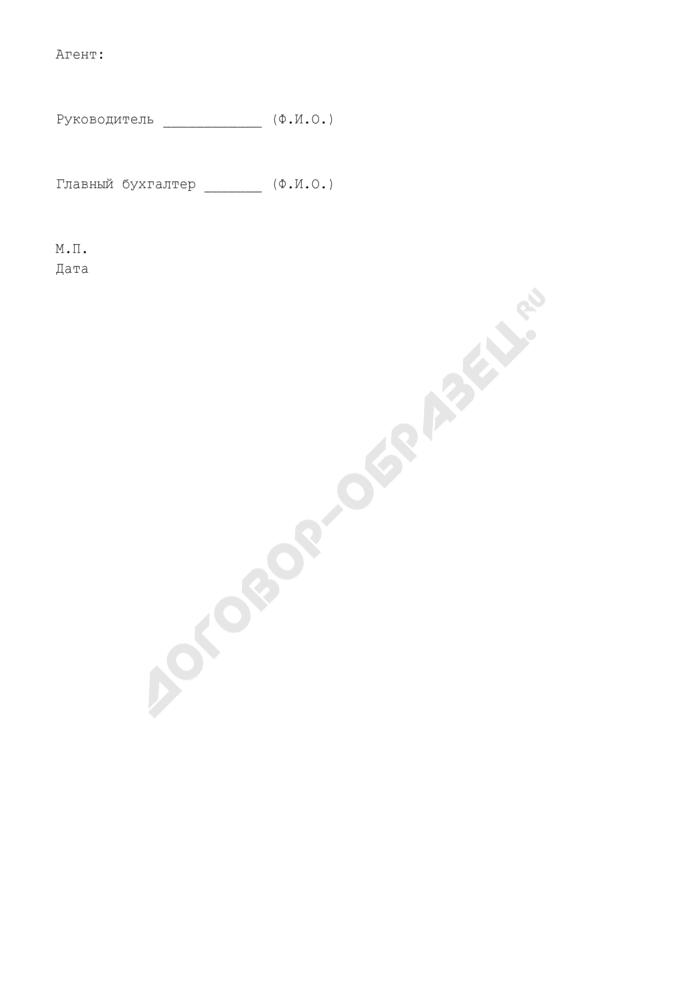 Реестр договоров хранения для расчета суммы вознаграждения за хранение запасов интервенционного фонда (приложение к справке-расчету о причитающемся агенту вознаграждении за хранение запасов интервенционного фонда). Страница 2