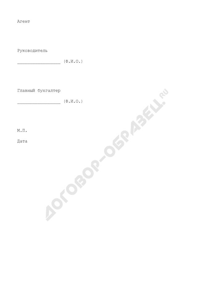 Реестр заключенных договоров поставки в интервенционный фонд по результатам биржевых торгов (приложение к расчету аванса причитающегося агенту комиссионного вознаграждения за проведение закупочных интервенций). Страница 2