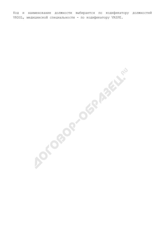Реестр исполнителей медицинских услуг по обязательному медицинскому страхованию (приложение к договору на предоставление лечебно-профилактической помощи (медицинских услуг) по обязательному медицинскому страхованию иногородним гражданам на условиях Московской городской программы обязательного медицинского страхования (ОМС)). Страница 3