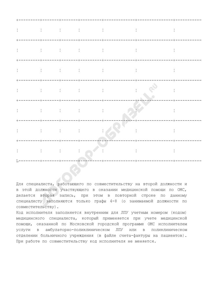 Реестр исполнителей медицинских услуг по обязательному медицинскому страхования (приложение к договору на предоставление лечебно-профилактической помощи (медицинских услуг) по обязательному медицинскому страхованию неидентифицированным пациентам на условиях Московской городской программы обязательного медицинского страхования (ОМС)). Страница 2