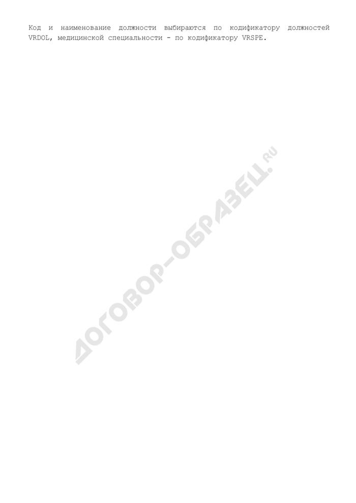 Реестр исполнителей медицинских услуг по обязательному медицинскому страхования (приложение к договору на предоставление лечебно-профилактической помощи (медицинских услуг) по обязательному медицинскому страхованию неидентифицированным пациентам на условиях Московской городской программы обязательного медицинского страхования (ОМС)). Страница 3