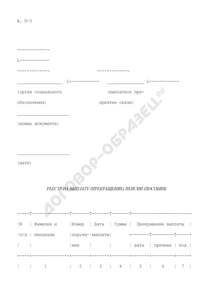Реестр на выплату (прекращение) пенсии (пособия). Форма N П-3. Страница 1