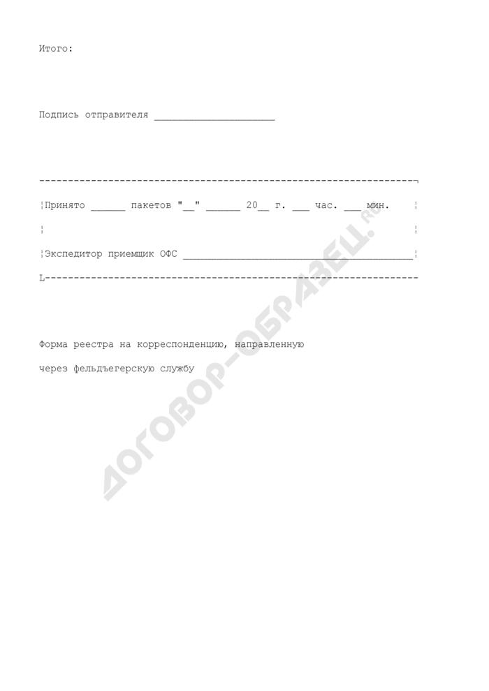 Реестр на корреспонденцию, направленную через фельдъегерскую службу. Форма N 10. Страница 2