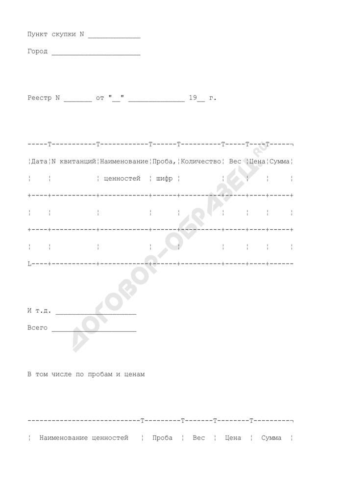 Реестр на скупленные ценности. Форма N 4. Страница 1