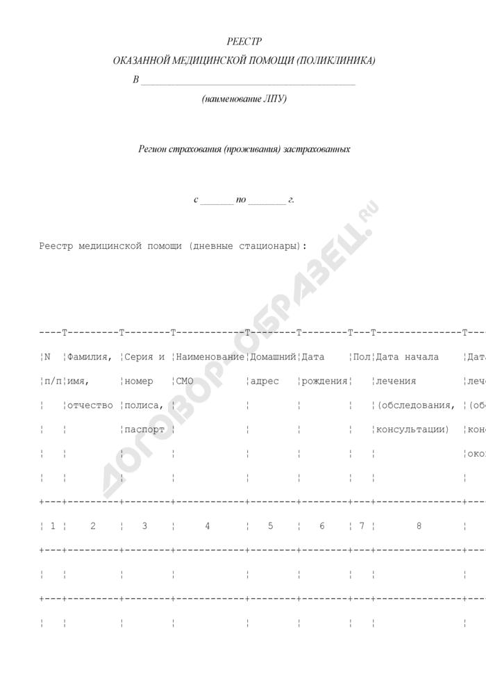 Реестр оказанной межрегиональной помощи, межтерриториальной помощи и помощи, оказанной в специализированных отделениях областного уровня оказания медицинской помощи (поликлиника). Страница 1