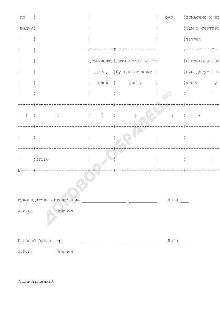 Реестр основных средств, находящихся на балансе налогоплательщика, используемых исключительно для осуществления деятельности, предусмотренной соглашением о разделе продукции. Страница 2