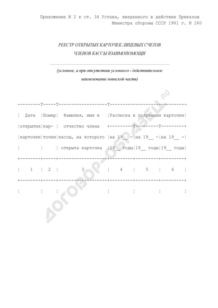 Реестр открытых карточек лицевых счетов членов кассы взаимопомощи при воинской части. Страница 1