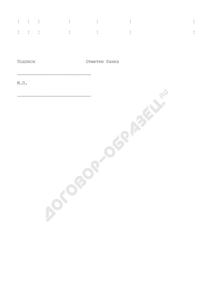 Реестр переданных на инкассо расчетных документов. Форма N 0401014. Страница 2