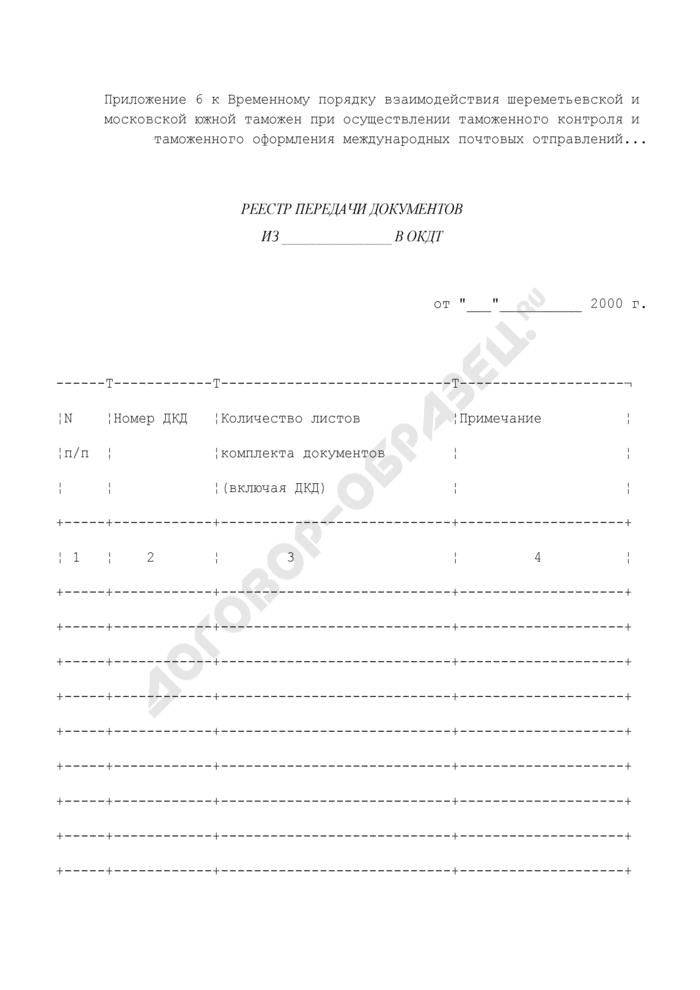 Реестр передачи документов в ОКДТ таможни назначения для осуществления контроля за доставкой товаров. Страница 1