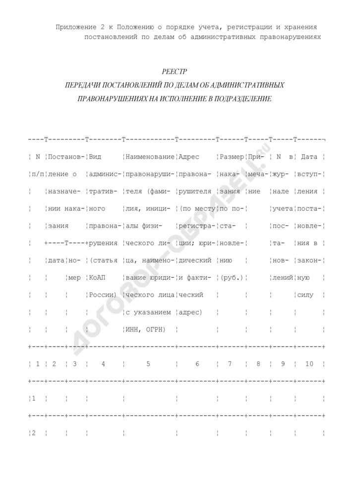 Реестр передачи постановлений по делам об административных правонарушениях на исполнение в подразделение. Страница 1
