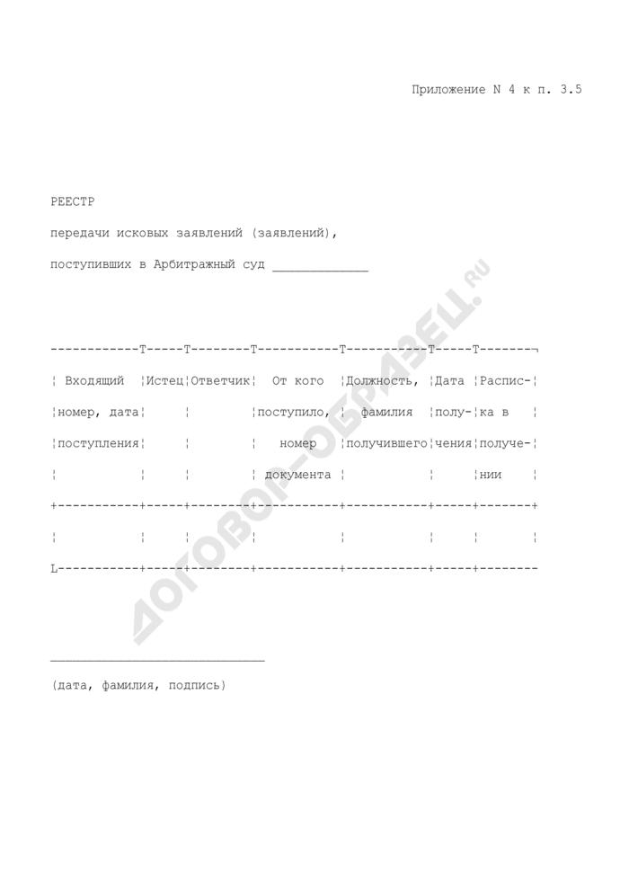 Реестр передачи исковых заявлений (заявлений), поступивших в арбитражный суд Российской Федерации (первой, апелляционной и кассационной инстанциях). Страница 1