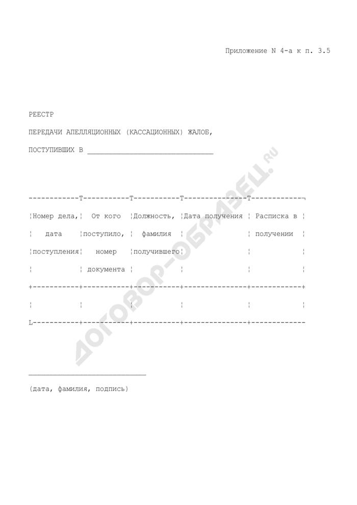Реестр передачи апелляционных (кассационных) жалоб в арбитражном суде Российской Федерации (первой, апелляционной и кассационной инстанциях). Страница 1