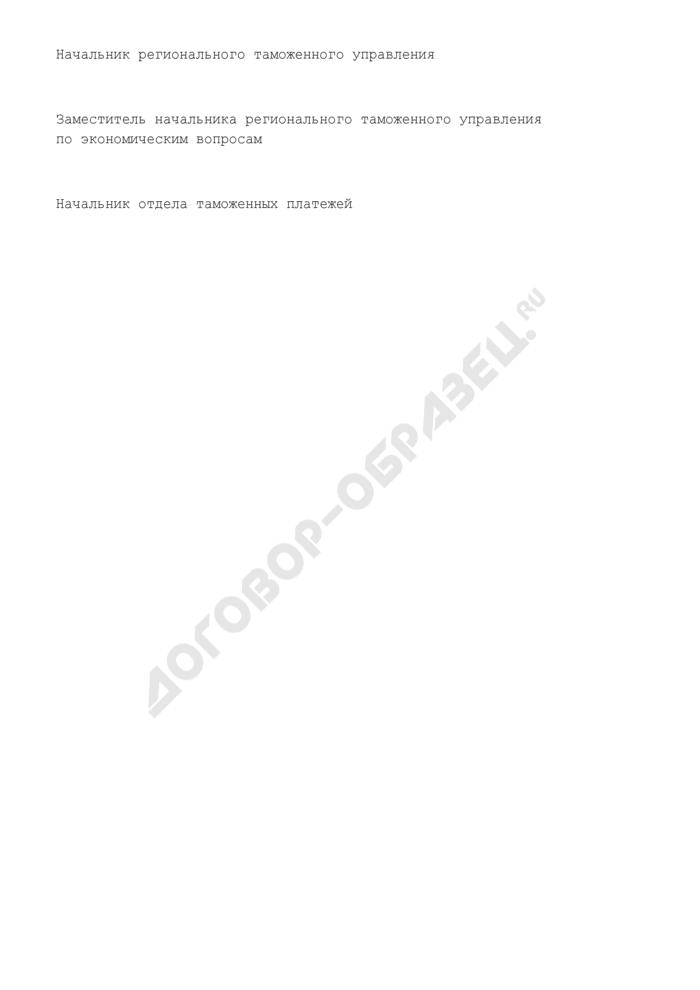 Реестр платежных документов на перечисление денежных средств от таможенных органов, подведомственных региональному таможенному управлению. Страница 2
