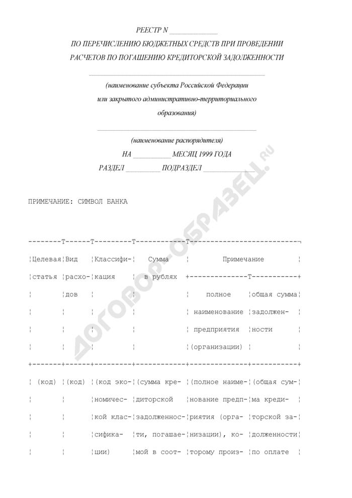 Реестр по перечислению бюджетных средств при проведении расчетов по погашению кредиторской задолженности федеральных органов государственной власти. Страница 1