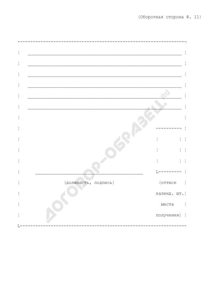 Реестр почтовых отправлений. Форма N 11. Страница 2