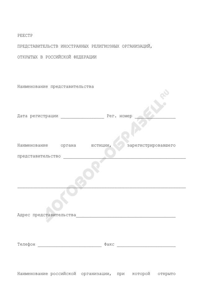 Реестр представительств иностранных религиозных организаций, открытых в Российской Федерации. Страница 1
