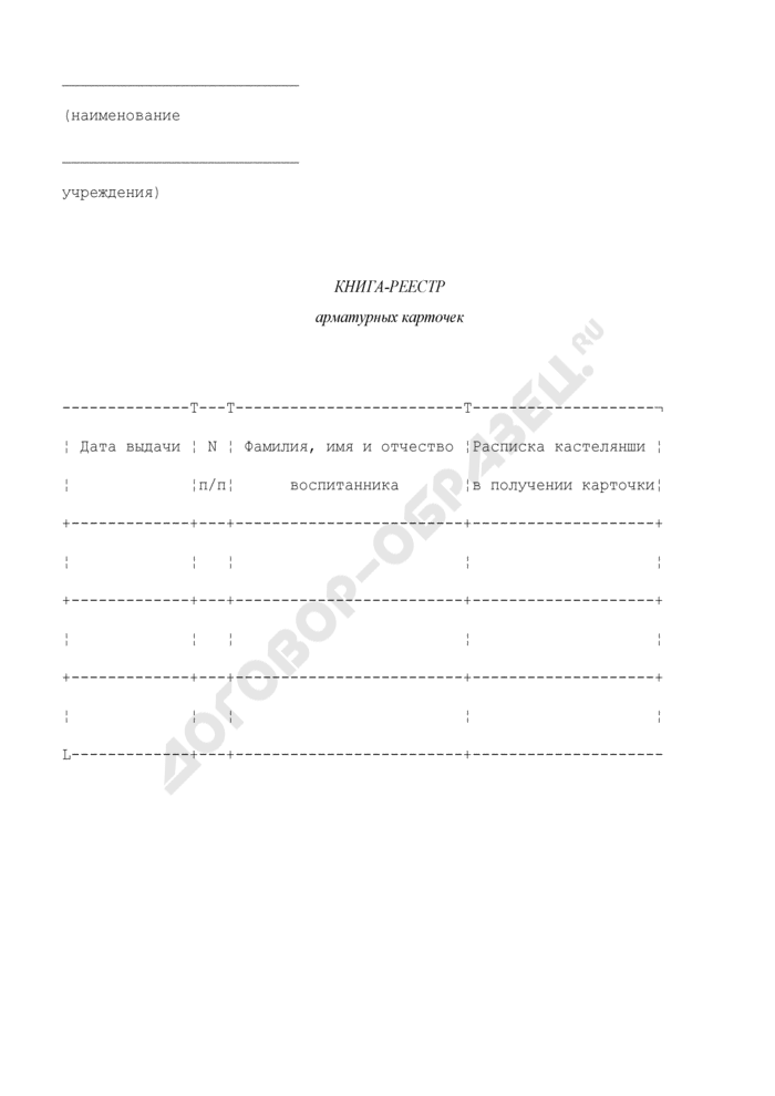 Книга-реестр арматурных карточек. Страница 1