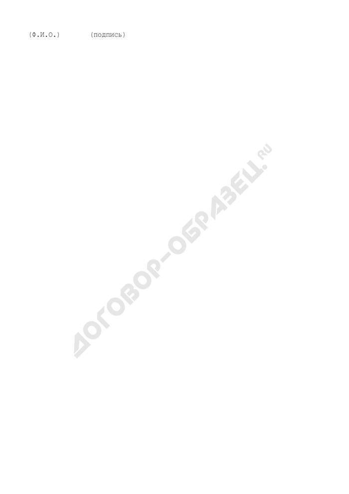 Реестр распределения субсидий в соответствии с приказом Министерства промышленности и торговли Российской Федерации. Страница 2