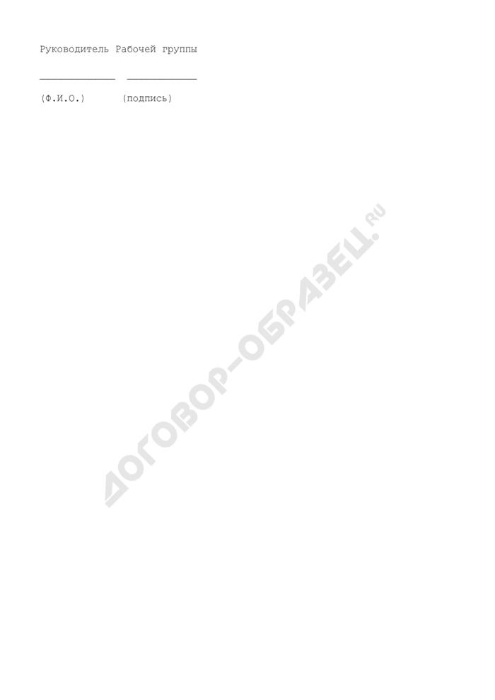 Реестр распределения субсидий российским производителям авиационных двигателей в соответствии с приказом Министерства промышленности и торговли Российской Федерации. Страница 2