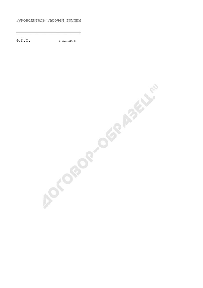 Реестр распределения субсидий по российским лизинговым компаниям на возмещение части затрат на уплату процентов по кредитам, полученным в российских кредитных организациях в 2008 - 2010 годах на закупку воздушных судов отечественного производства с последующей их передачей российским авиакомпаниям по договорам лизинга. Страница 2