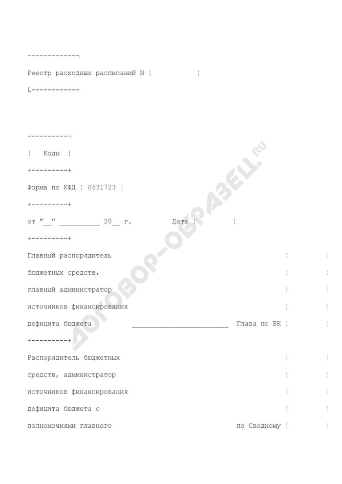 Реестр расходных расписаний. Страница 1