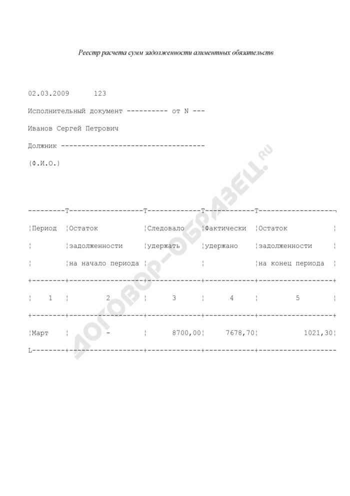 Реестр расчета сумм задолженности алиментных обязательств работника (пример). Страница 1