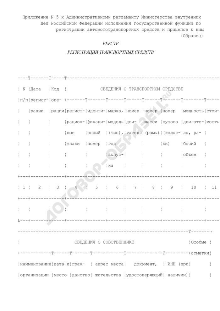 Реестр регистрации транспортных средств (образец). Страница 1