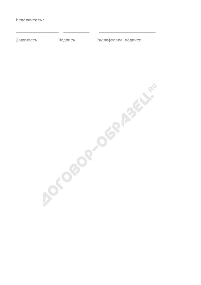 Образец реестра полетов воздушных судов на местных воздушных линиях и в районах авиационных работ. Страница 3