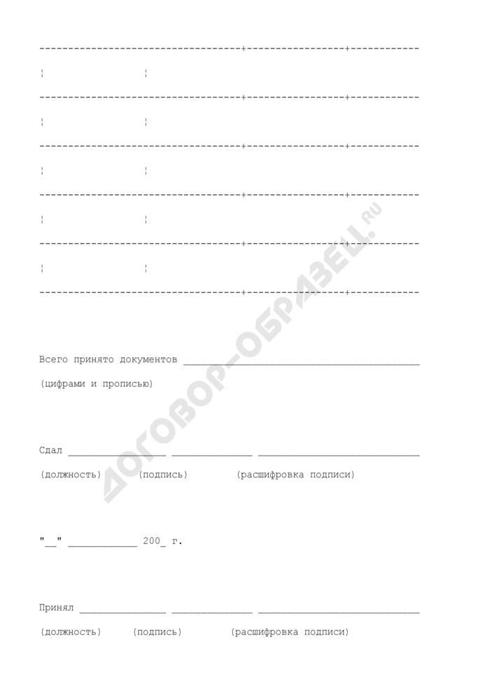 Реестр сдачи документов для ведения бюджетного учета для органов государственной власти Российской Федерации, федеральных государственных учреждений. Страница 2