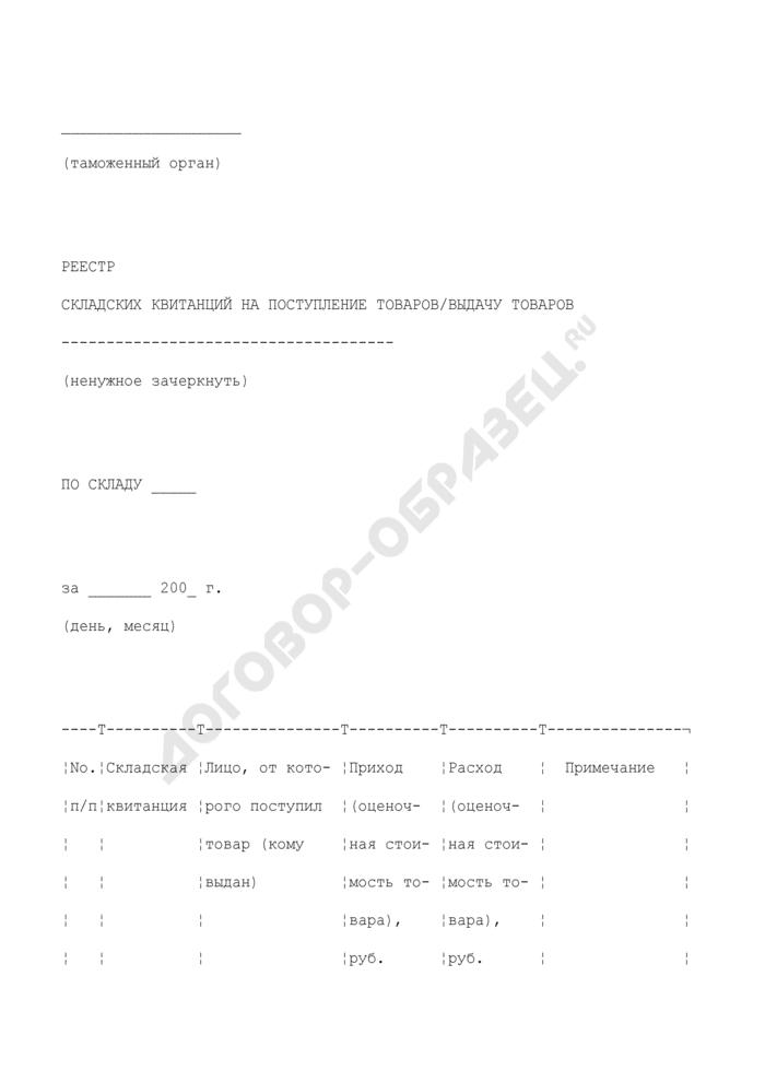 Реестр складских квитанций на поступление товаров/выдачу товаров по складу. Страница 1