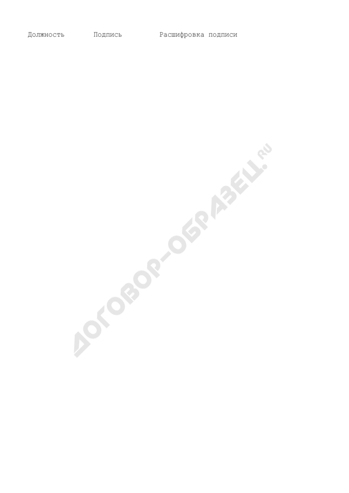 Образец реестра полетов воздушных судов в районах аэродромов. Страница 3