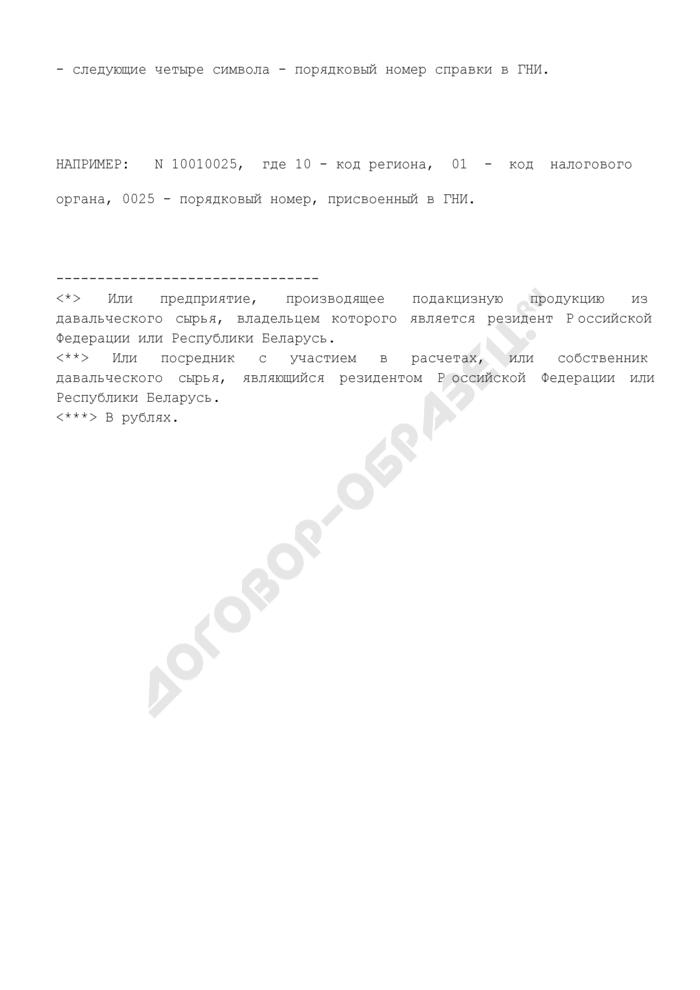 Реестр справок о фактической уплате акцизов в бюджет государства - участника таможенного союза по подакцизным товарам, ввозимым без таможенного оформления (при наличии соглашения о едином таможенном пространстве). Страница 2