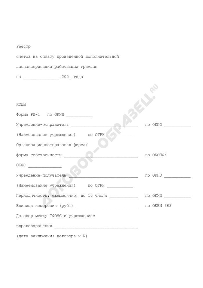 Реестр счетов на оплату проведенной дополнительной диспансеризации работающих граждан. Страница 1