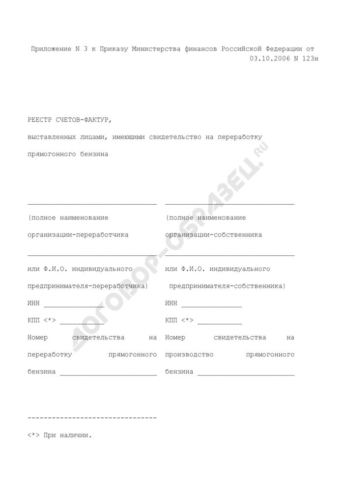 Реестр счетов-фактур, выставленных лицами, имеющими свидетельство на переработку прямогонного бензина. Страница 1