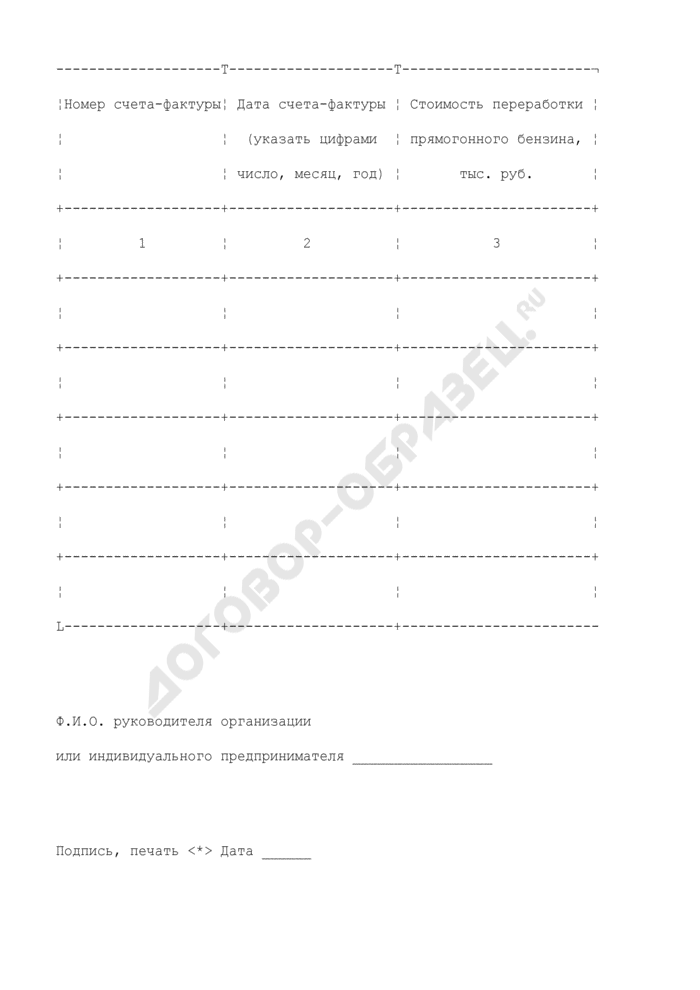 Реестр счетов-фактур, выставленных лицами, имеющими свидетельство на переработку прямогонного бензина. Страница 2
