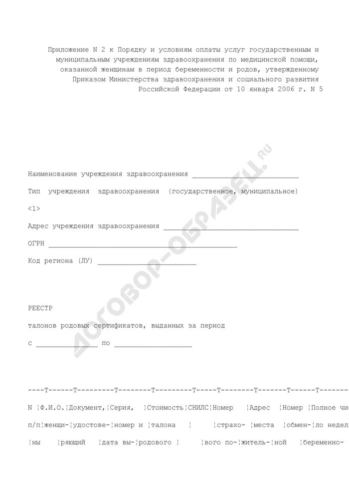 Реестр талонов родовых сертификатов. Страница 1