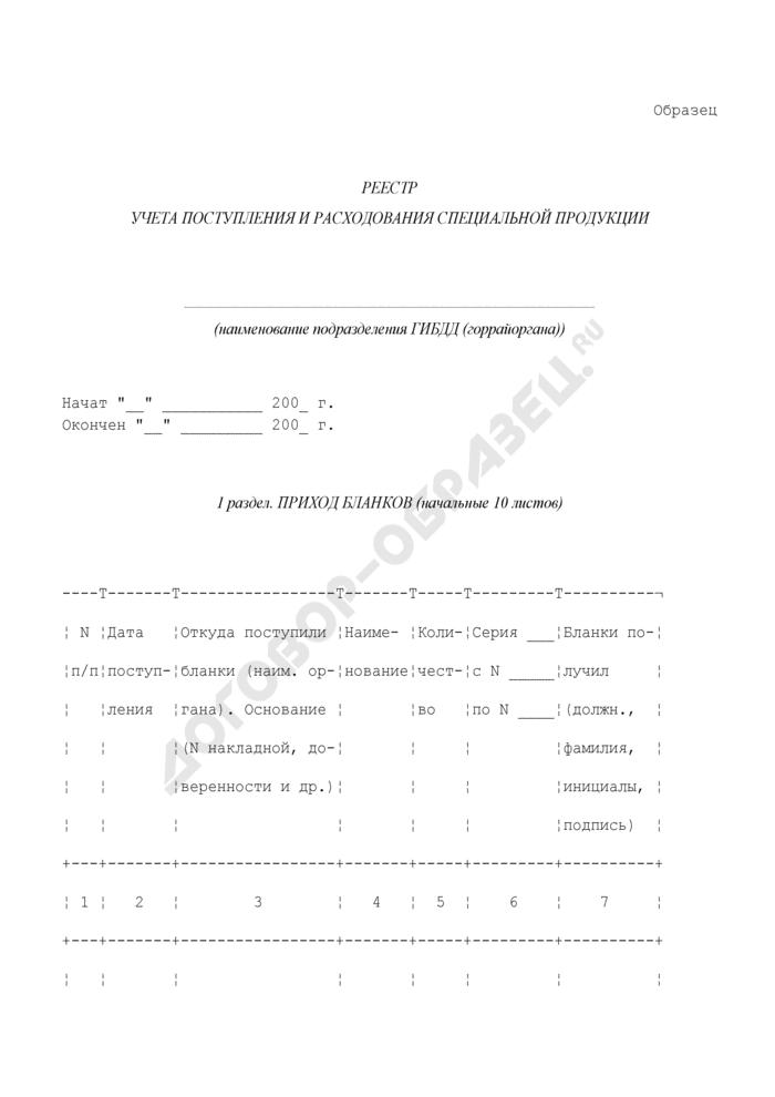 Реестр учета поступления и расходования специальной продукции (бланков) при производстве по делам об административных правонарушениях в области дорожного движения (образец). Страница 1