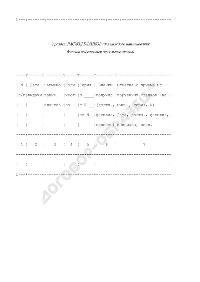 Реестр учета поступления и расходования специальной продукции (бланков) при производстве по делам об административных правонарушениях в области дорожного движения (образец). Страница 2