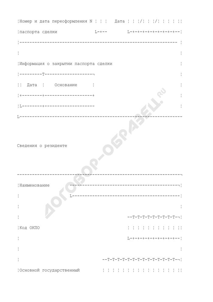 Реестр учетных документов, формируемый по внешнеторговому контракту и предназначенный для целей валютного контроля. Страница 2