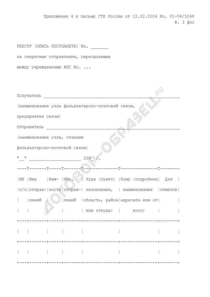 Реестр (опись постпакета) на секретные отправления, пересылаемые между учреждениями ФПС. Форма N 3 ФПС. Страница 1