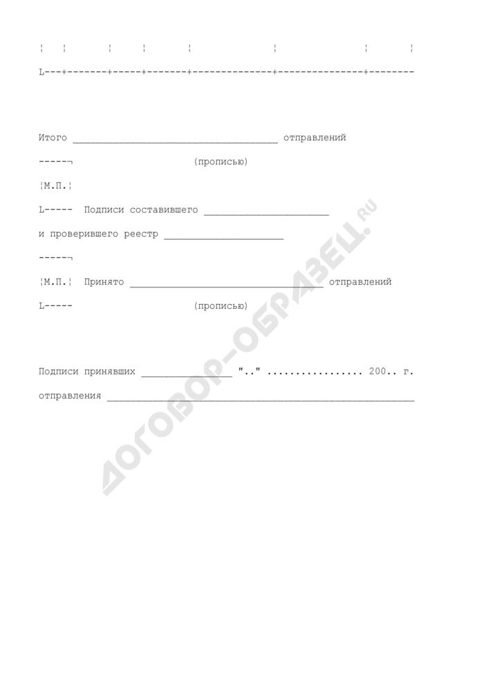 Реестр (опись постпакета) на секретные отправления, пересылаемые между учреждениями ФПС. Форма N 3 ФПС. Страница 2
