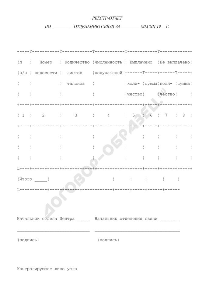 Реестр-отчет по отделению связи. Страница 1