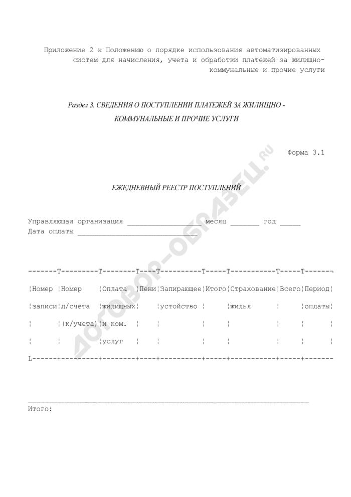 Сведения о поступлении платежей за жилищно-коммунальные и прочие услуги. Ежедневный реестр поступлений. Форма N 3.1. Страница 1