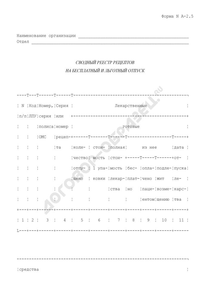 Сводный реестр рецептов на бесплатный и льготный отпуск. Форма N А-2.5. Страница 1