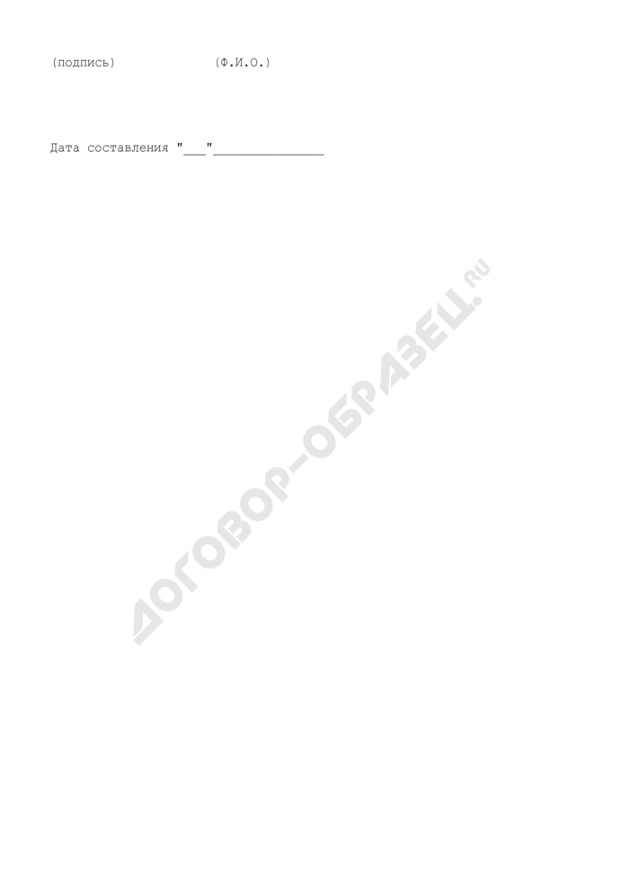 Сводный реестр рецептов на бесплатный и льготный отпуск. Форма N А-2.5. Страница 3