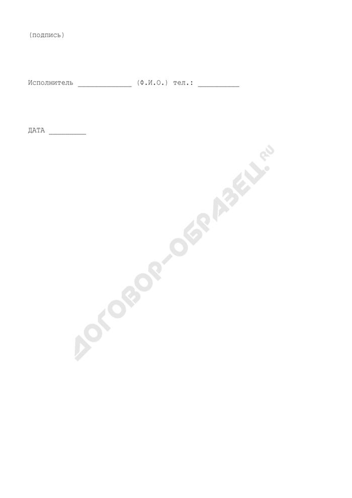 Сводный реестр расходов на формирование и содержание федерального продовольственного интервенционного фонда. Страница 3