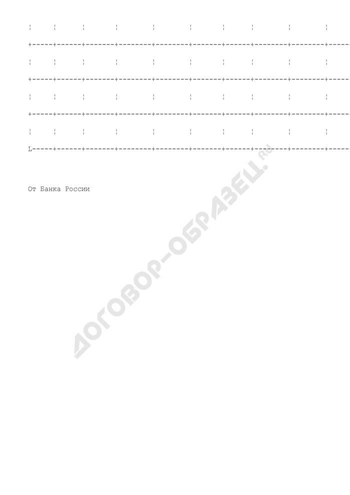 Сводный реестр заявок, принятых на аукцион по размещению облигаций. Страница 2